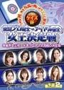 ケイズ杯 女流プロ雀士 vs アイドル雀士女王決定戦 予選2