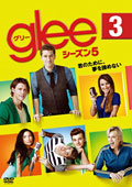 glee/グリー シーズン5 vol.3
