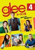 glee/グリー シーズン5 vol.4