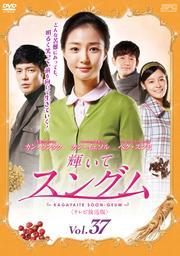 輝いてスングム <テレビ放送版> Vol.37