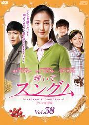 輝いてスングム <テレビ放送版> Vol.38