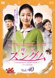 輝いてスングム <テレビ放送版> Vol.40