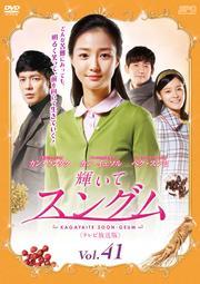 輝いてスングム <テレビ放送版> Vol.41