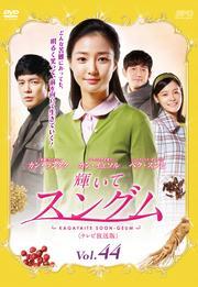 輝いてスングム <テレビ放送版> Vol.44