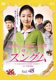 輝いてスングム <テレビ放送版> Vol.48