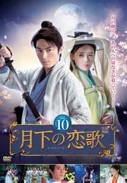 月下の恋歌 Vol.10