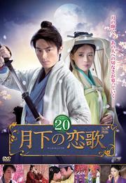月下の恋歌 Vol.20
