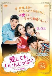 愛してもいいんじゃない <テレビ放送版> Vol.26