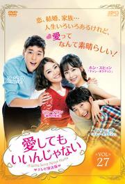愛してもいいんじゃない <テレビ放送版> Vol.27