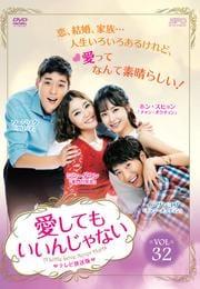 愛してもいいんじゃない <テレビ放送版> Vol.32