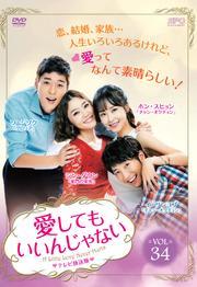 愛してもいいんじゃない <テレビ放送版> Vol.34