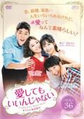 愛してもいいんじゃない <テレビ放送版> Vol.36