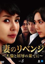 妻のリベンジ 〜不倫と屈辱の果てに〜 Vol.8