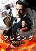 フレミング〜007誕生秘話〜 Vol.1