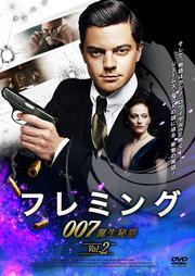 フレミング〜007誕生秘話〜 Vol.2