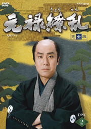 NHK大河ドラマ 元禄繚乱 完全版 2