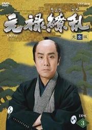 NHK大河ドラマ 元禄繚乱 完全版 3