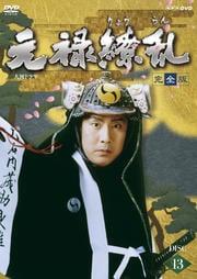 NHK大河ドラマ 元禄繚乱 完全版 13
