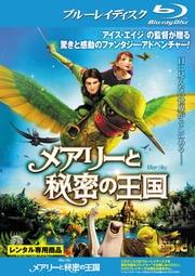【Blu-ray】メアリーと秘密の王国