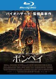 【Blu-ray】ポンペイ
