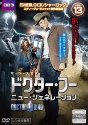 ドクター・フー ニュー・ジェネレーション Vol.13