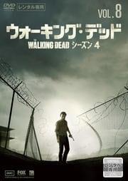 ウォーキング・デッド4 Vol.8