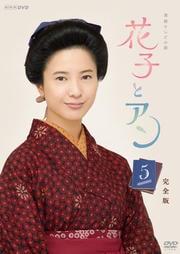 連続テレビ小説 花子とアン 完全版 5