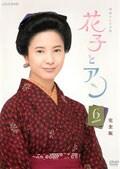 連続テレビ小説 花子とアン 完全版 6