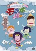 TEAM NACS×人形劇×西遊記 西遊記外伝 モンキーパーマ Vol.1