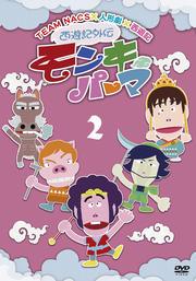 TEAM NACS×人形劇×西遊記 西遊記外伝 モンキーパーマ Vol.2