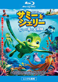 【Blu-ray】サミーとシェリー 七つの海の大冒険