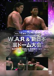 プロレス名勝負コレクション vol.8 W.A.R&新日本 裏ドーム大会 1995.4.2 東京・後楽園ホール