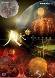 NHKスペシャル 人体 ミクロの大冒険 2