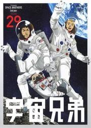 宇宙兄弟 VOLUME 29