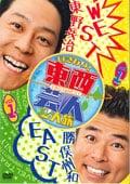 東西芸人いきなり!2人旅 Vol.1