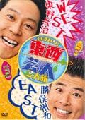 東西芸人いきなり!2人旅 Vol.2