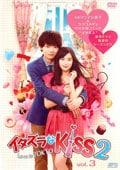 イタズラなKiss2〜Love in TOKYO Vol.3