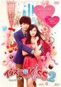 イタズラなKiss2〜Love in TOKYO Vol.4