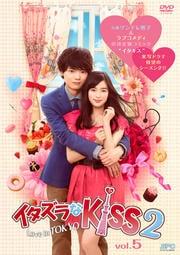 イタズラなKiss2〜Love in TOKYO Vol.5
