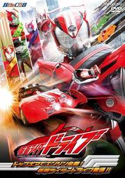 HERO CLUB 仮面ライダードライブ VOL.1 トップギアでエンジン全開!仮面ライダードライブ登場!!