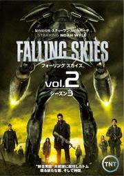 フォーリング スカイズ<サード・シーズン> Vol.2
