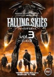 フォーリング スカイズ<サード・シーズン> Vol.3