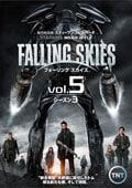 フォーリング スカイズ<サード・シーズン> Vol.5