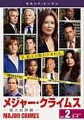 メジャー・クライムス -重大犯罪課- <セカンド・シーズン> Vol.2