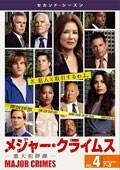 メジャー・クライムス -重大犯罪課- <セカンド・シーズン> Vol.4