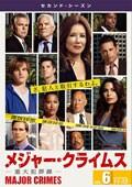 メジャー・クライムス -重大犯罪課- <セカンド・シーズン> Vol.6