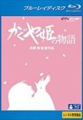 【Blu-ray】かぐや姫の物語