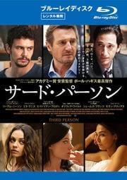 【Blu-ray】サード・パーソン