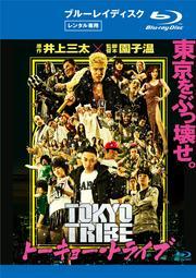 【Blu-ray】TOKYO TRIBE/トーキョー・トライブ