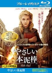 【Blu-ray】やさしい本泥棒